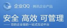 威客服务:[31922] 企业QQ