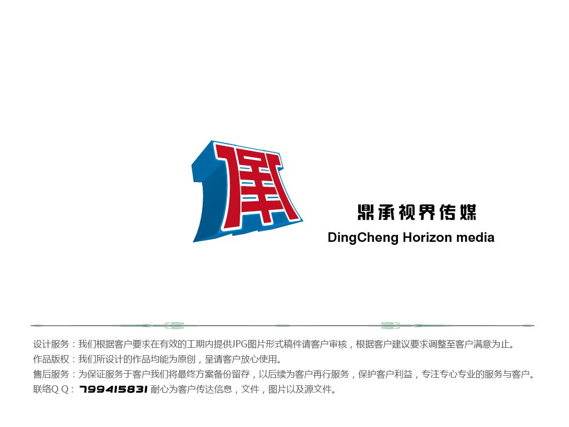 鼎承视界传媒有限公司logo设计