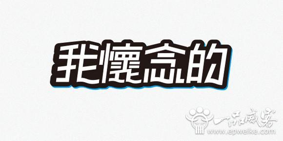 汉字字体设计制作基本要求 汉字字体设计正确方法