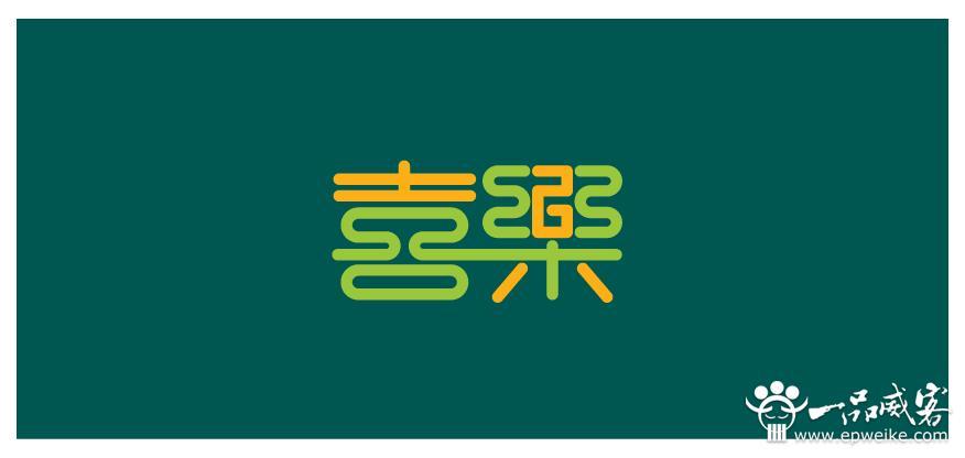 指字体自身的斜笔画处理,每个字的斜笔画都要处理成统一的斜度,