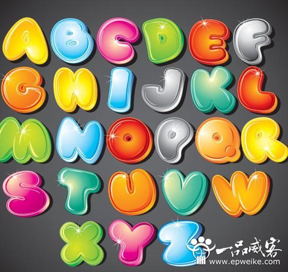26个英文字母字体设计规律