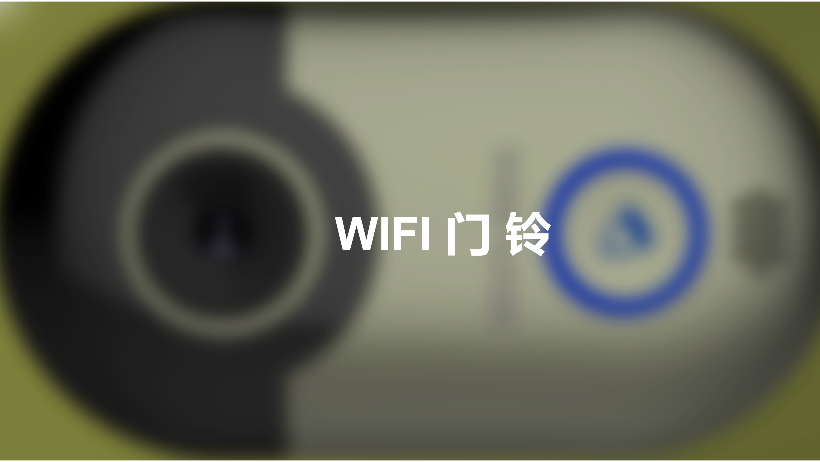 wifi门铃-(点击更多图片)
