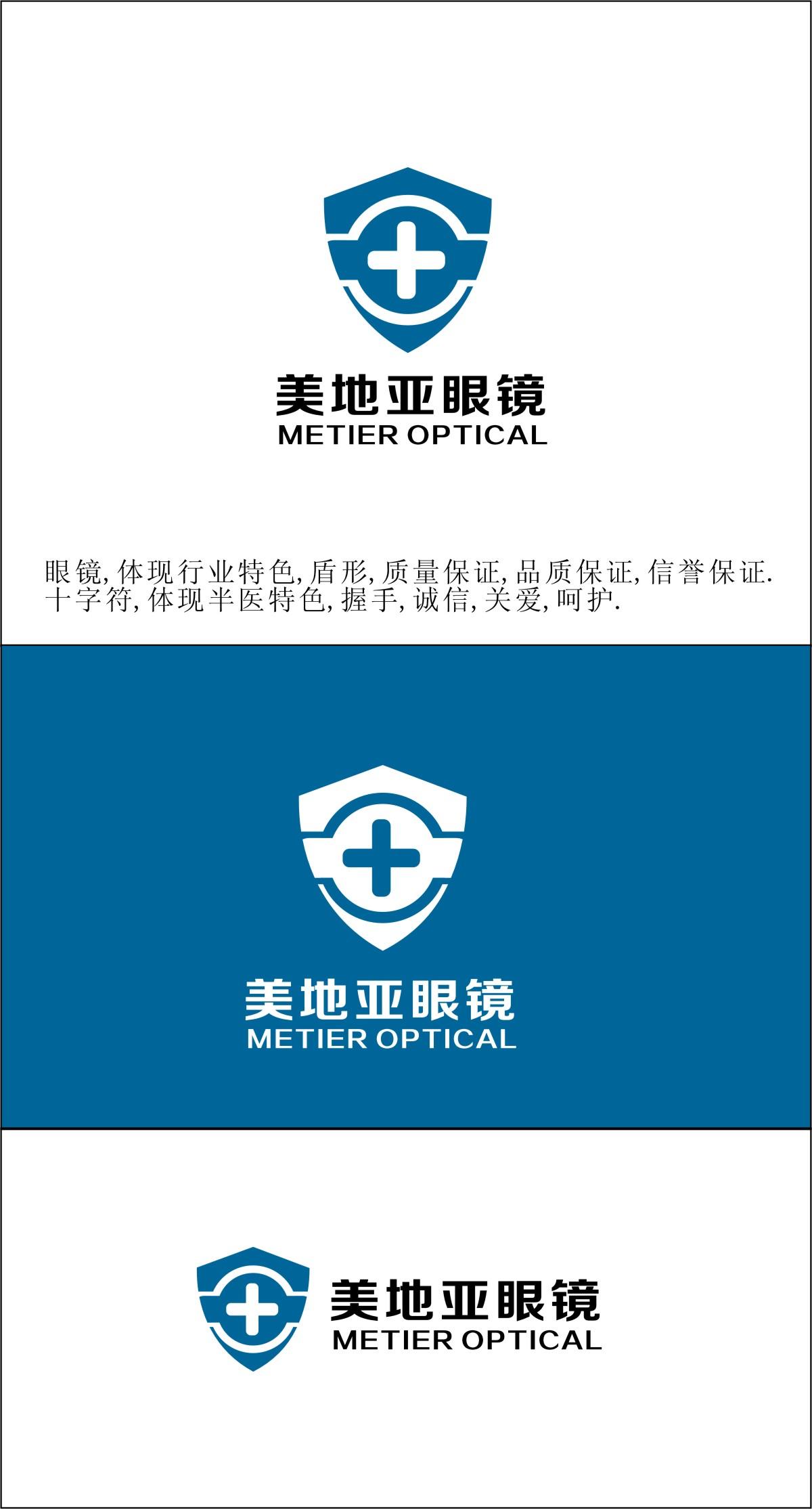眼镜店logo设计图片