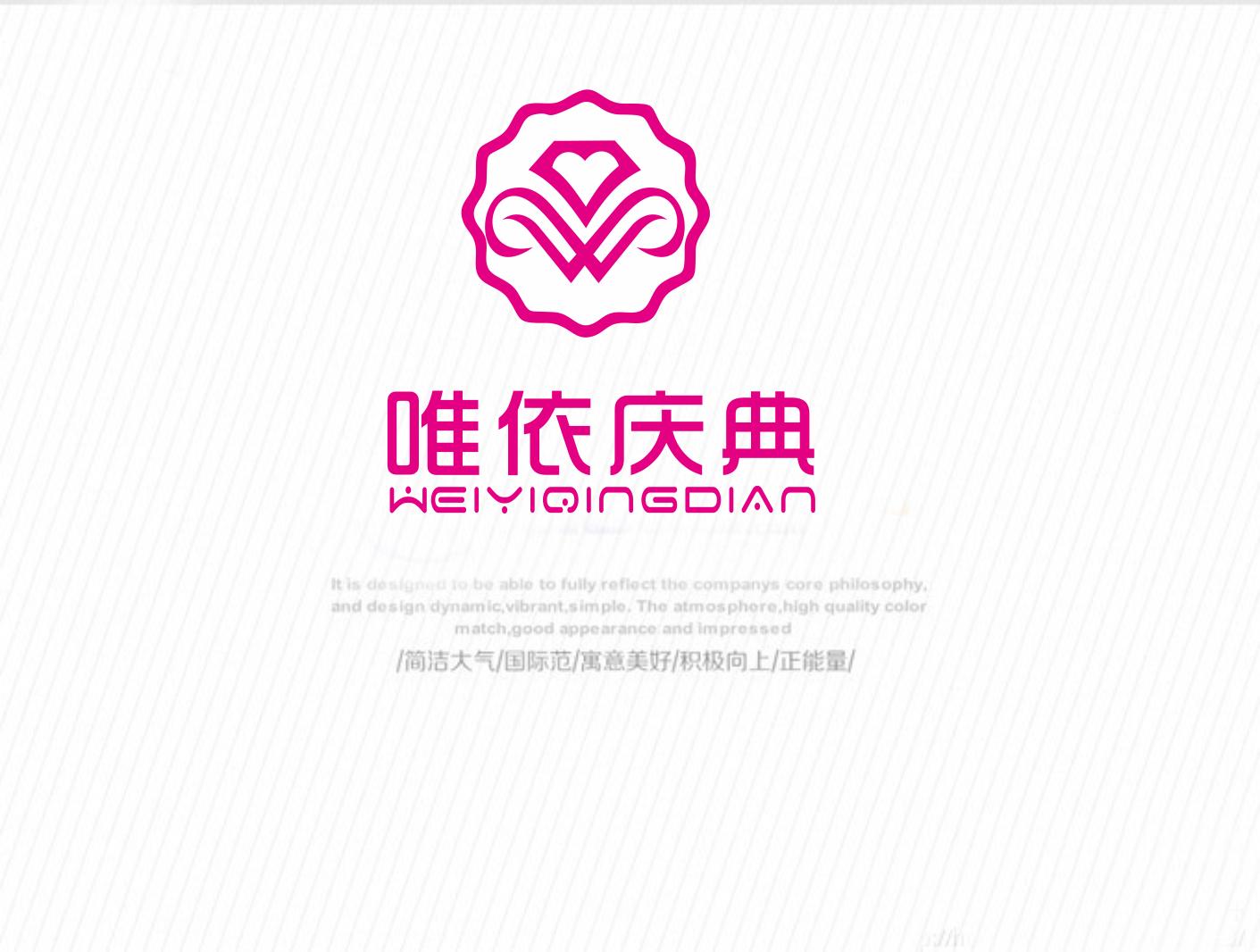 婚庆公司logo和vi设计图片