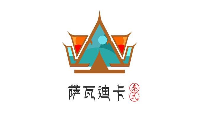萨瓦迪卡餐饮品牌logo设计