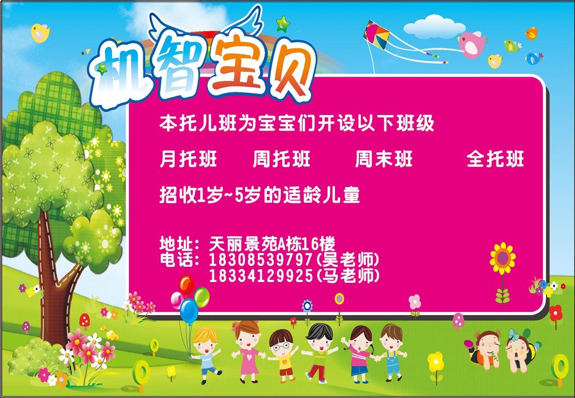 幼儿园传单_贵州纵横天下网络营销策划有限公司案例