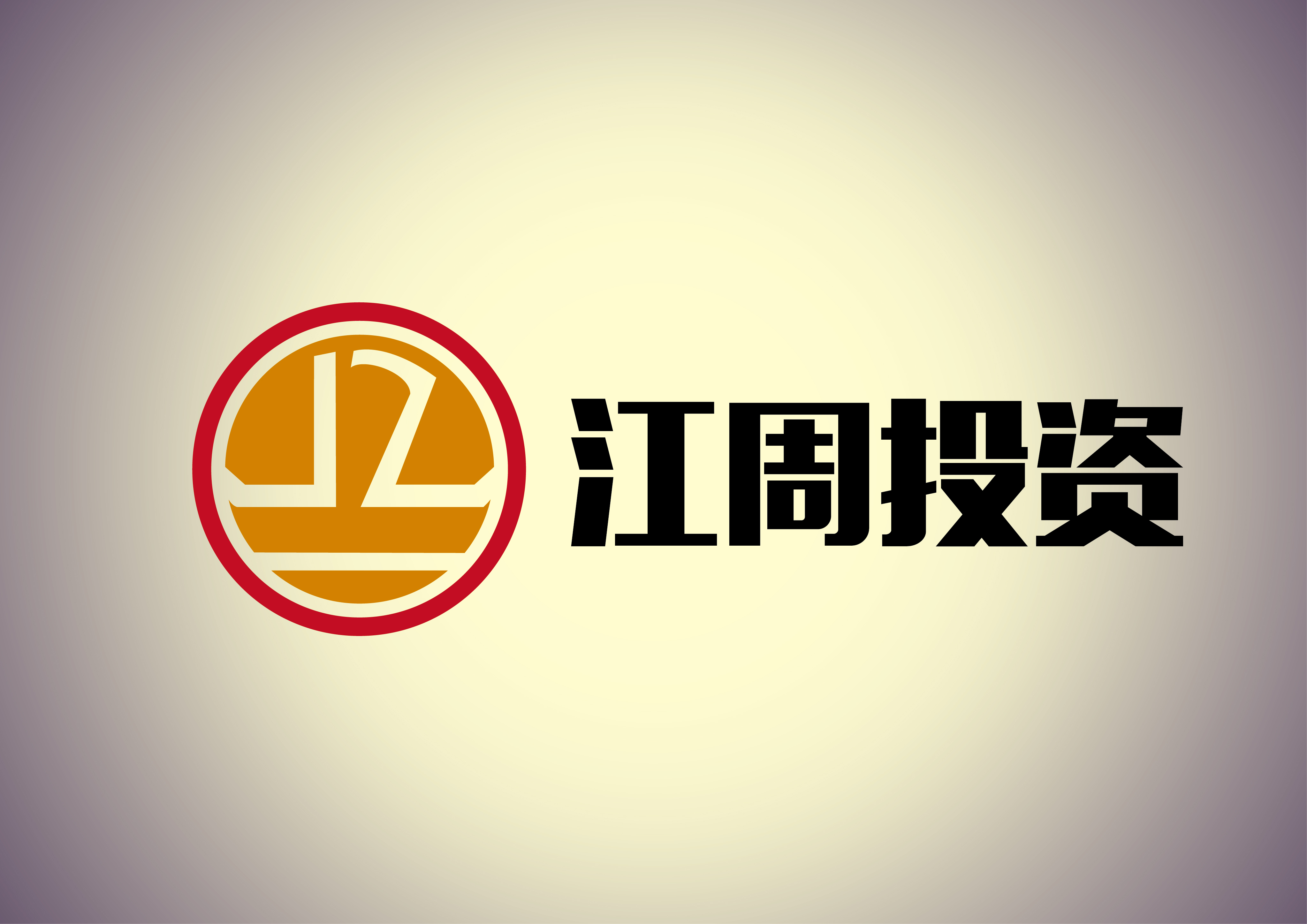 """设计说明:logo中将""""江周""""二字的首字母""""jz""""创意的变形组合,组成的"""