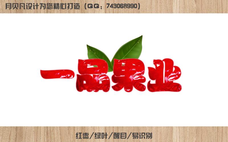 果业公司logo和包装设计图片