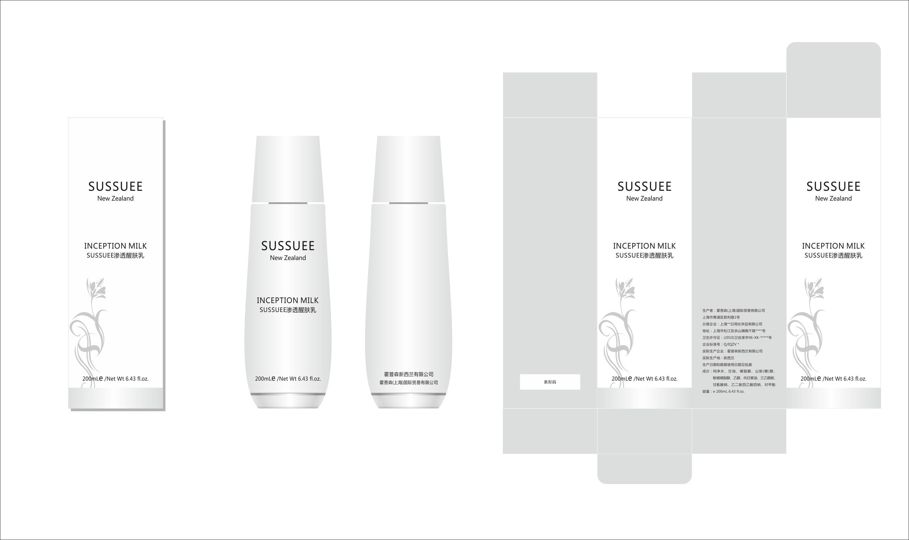 化妝品包裝設計(瓶子&包裝紙盒)
