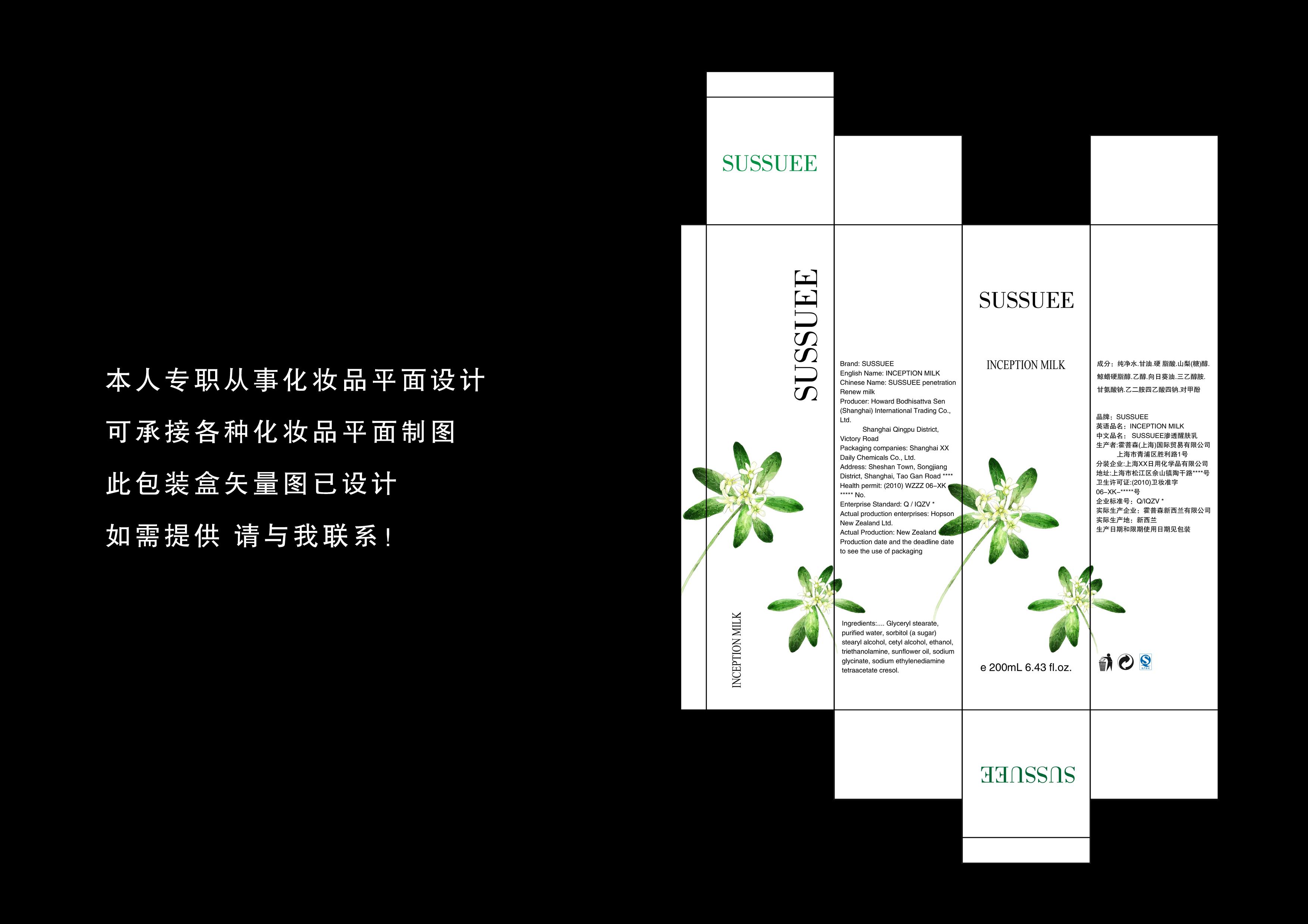 产品包装是一款乳液的瓶子和外包装纸盒,pe塑料材质,原产地为新西兰,品名某某渗透醒肤乳,希望包装外观设计突出新西兰原生态,无污染的理念,简洁高雅,有国际大牌范儿(可参照附件中茱莉蔻的理念)。 参考文字: 品牌标志:示意即可 品牌:SUSSUEE 英语品名:INCEPTION MILK   中文品名: SUSSUEE渗透醒肤乳 生产者:霍菩森(上海)国际贸易有限公司 上海市青浦区胜利路1号 分装企业:上海**日用化学品有限公司 地址:上海市松江区佘山镇陶干路****号 卫生许可证:(2010)卫妆准字