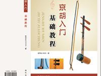 《京胡入门基础教程》封面设计