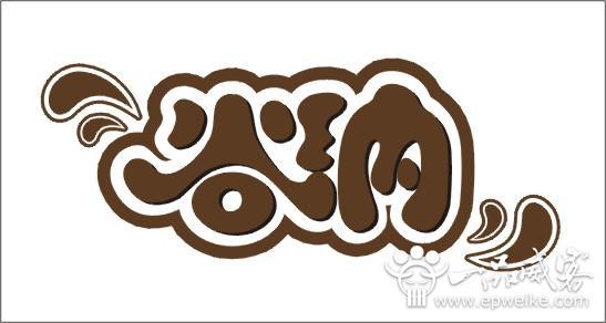 中文文字字体logo设计