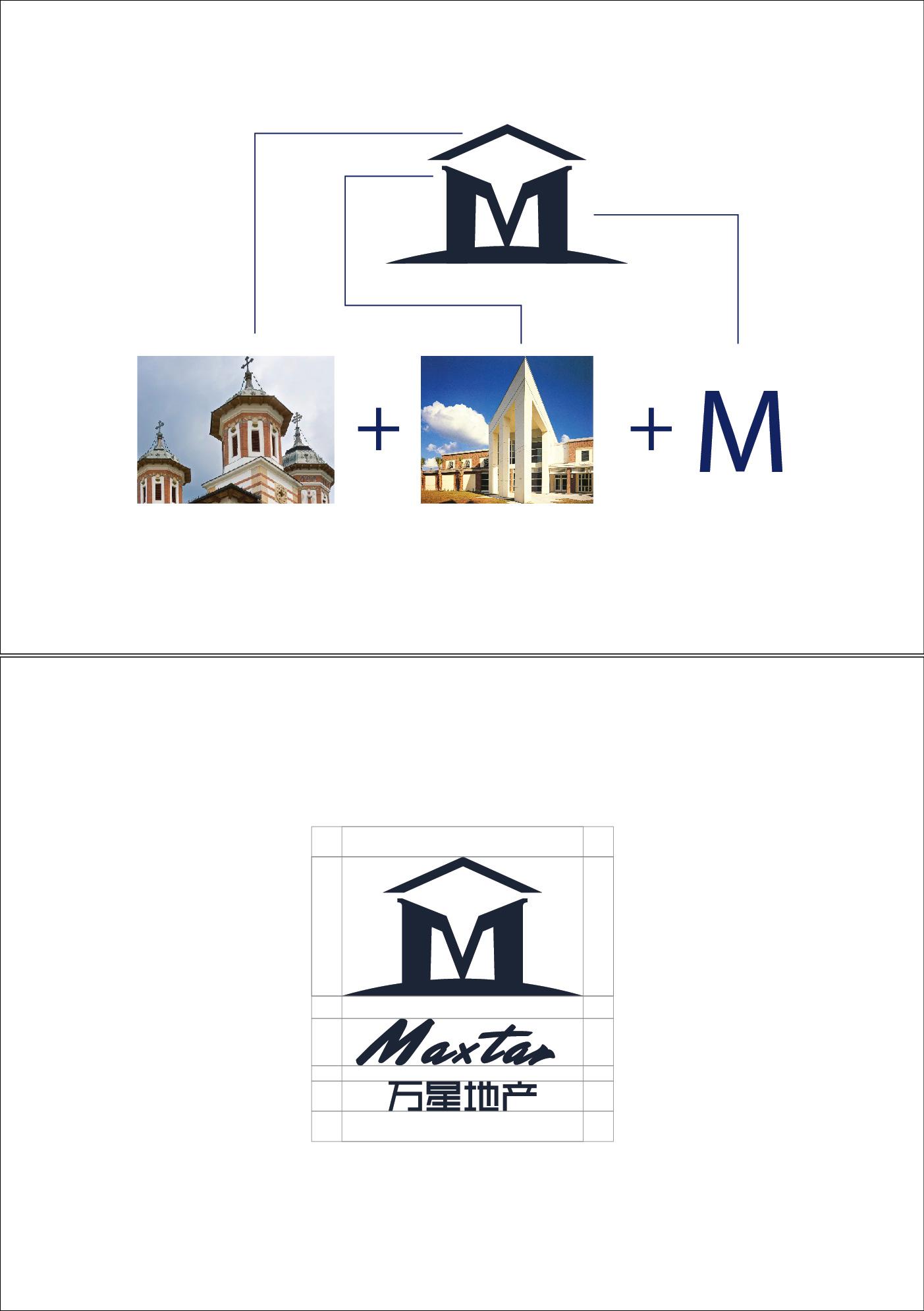 万星地产logo设计