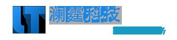 济南澜霆信息科技有限公司