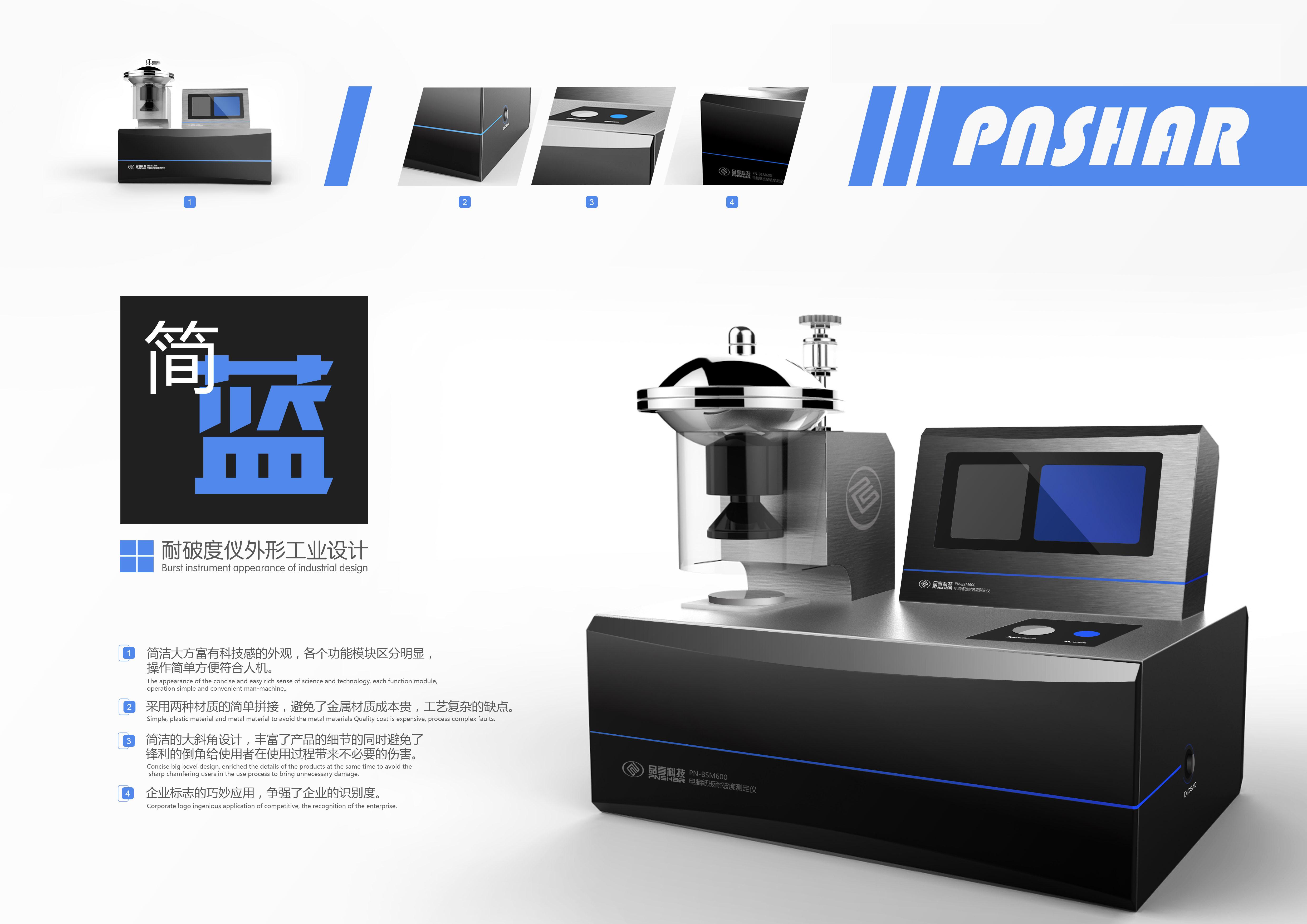 机床钣金外观设计_品洛奇(品牌策划设计,产品创新设计
