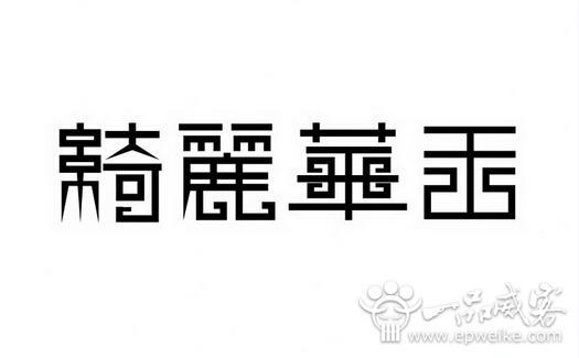 免费艺术字logo设计 个性字体logo设计