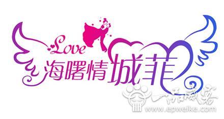 创意婚礼logo设计_优秀logo设计欣赏广告包装设计教程图片