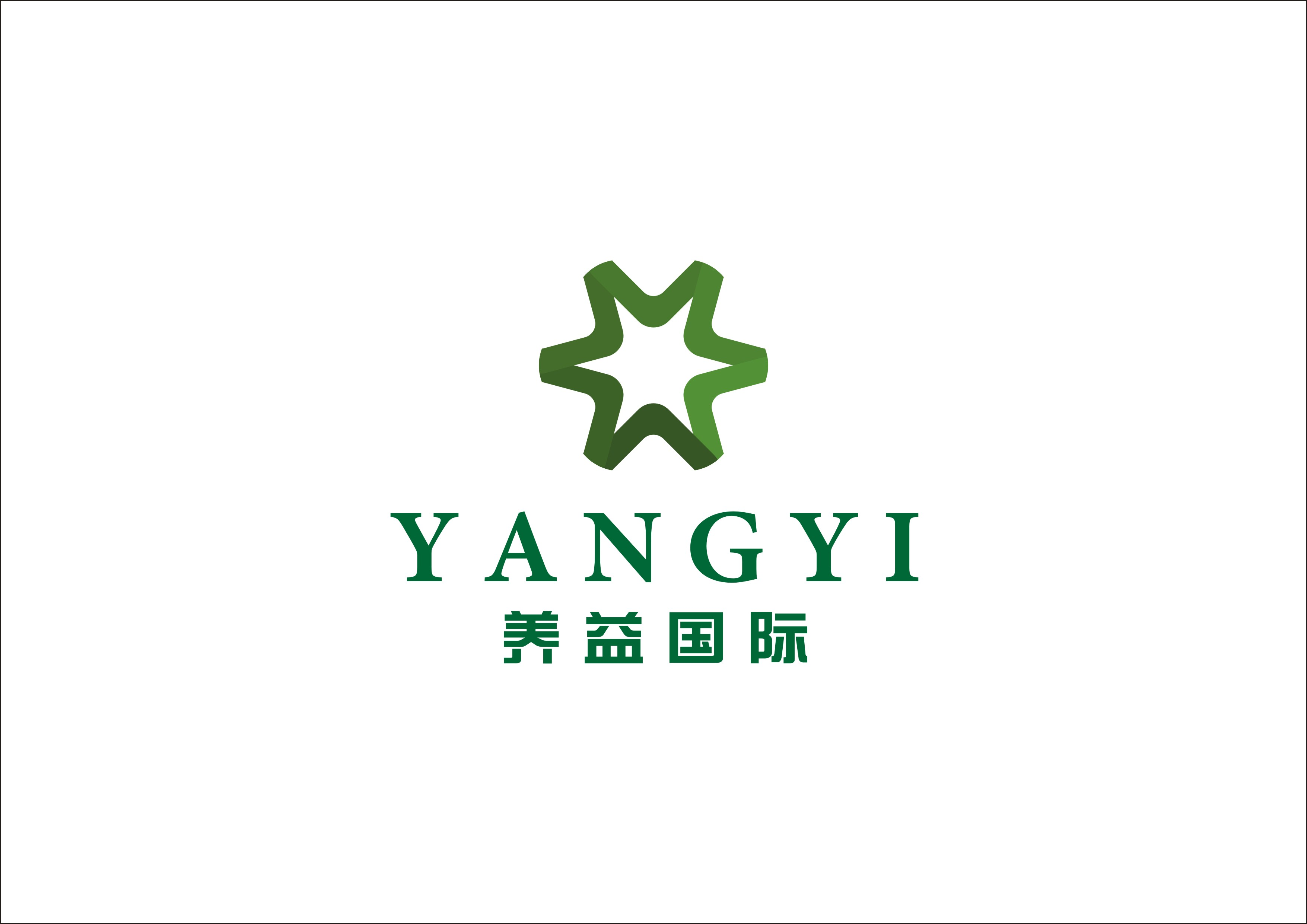 养益国际贸易(北京)有限公司logo设计
