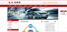 威客服务:[35231] 1999元企业宣传/营销/手机WAP网站一条龙建设送2年