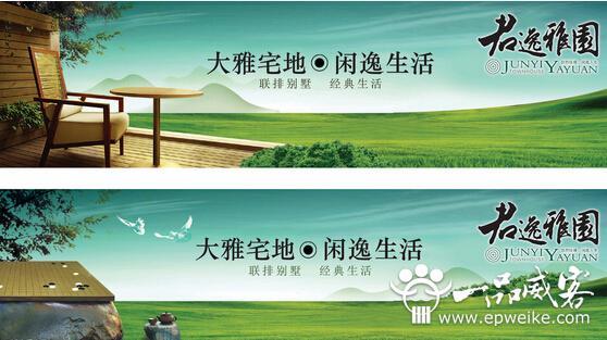 地产学校联谊海报