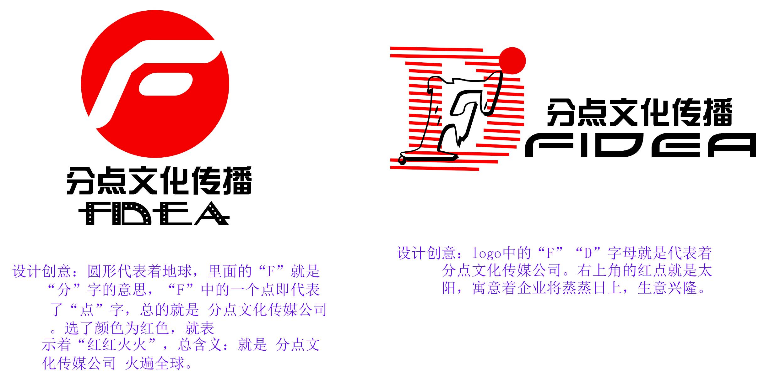 文化传播公司征集logo设计