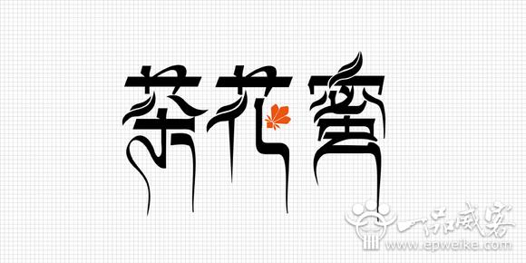 如何创造汉字字体设计,发挥其独特的魅力,是设计过程中不可忽视的重要