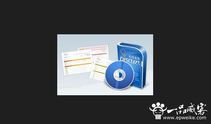 新手discuz插件开发手册_discuz插件开发教程规范