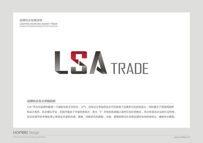 LSA照明logo设计