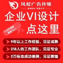 企业VI设计 企业形象识别系统 VIS