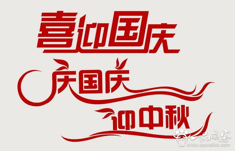 中文logo字体设计方法_如何成为字体设计高手