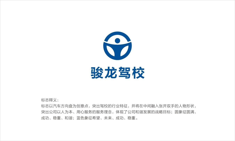 驾校商标logo设计