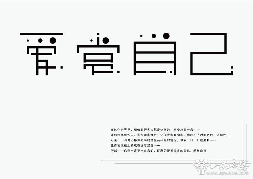 标准汉字中文字体设计教程案例