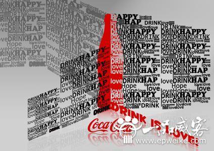 可口可乐企业形象设计案例