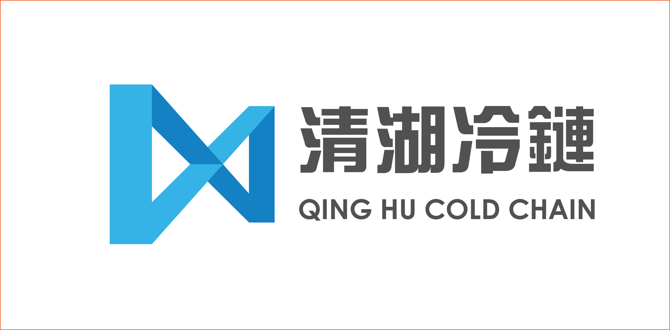 深圳市清湖冷链有限公司logo设计