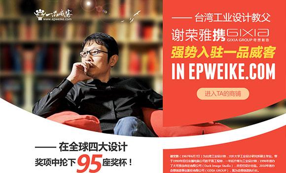 台湾工业设计教父谢荣雅造访一品威客网
