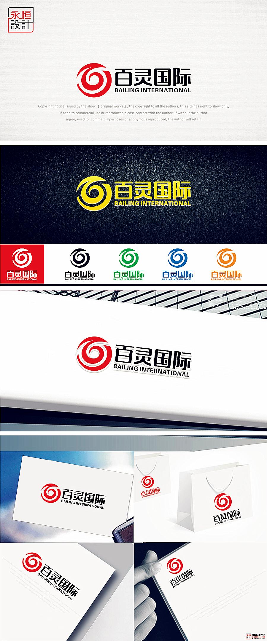 贸易公司logo设计