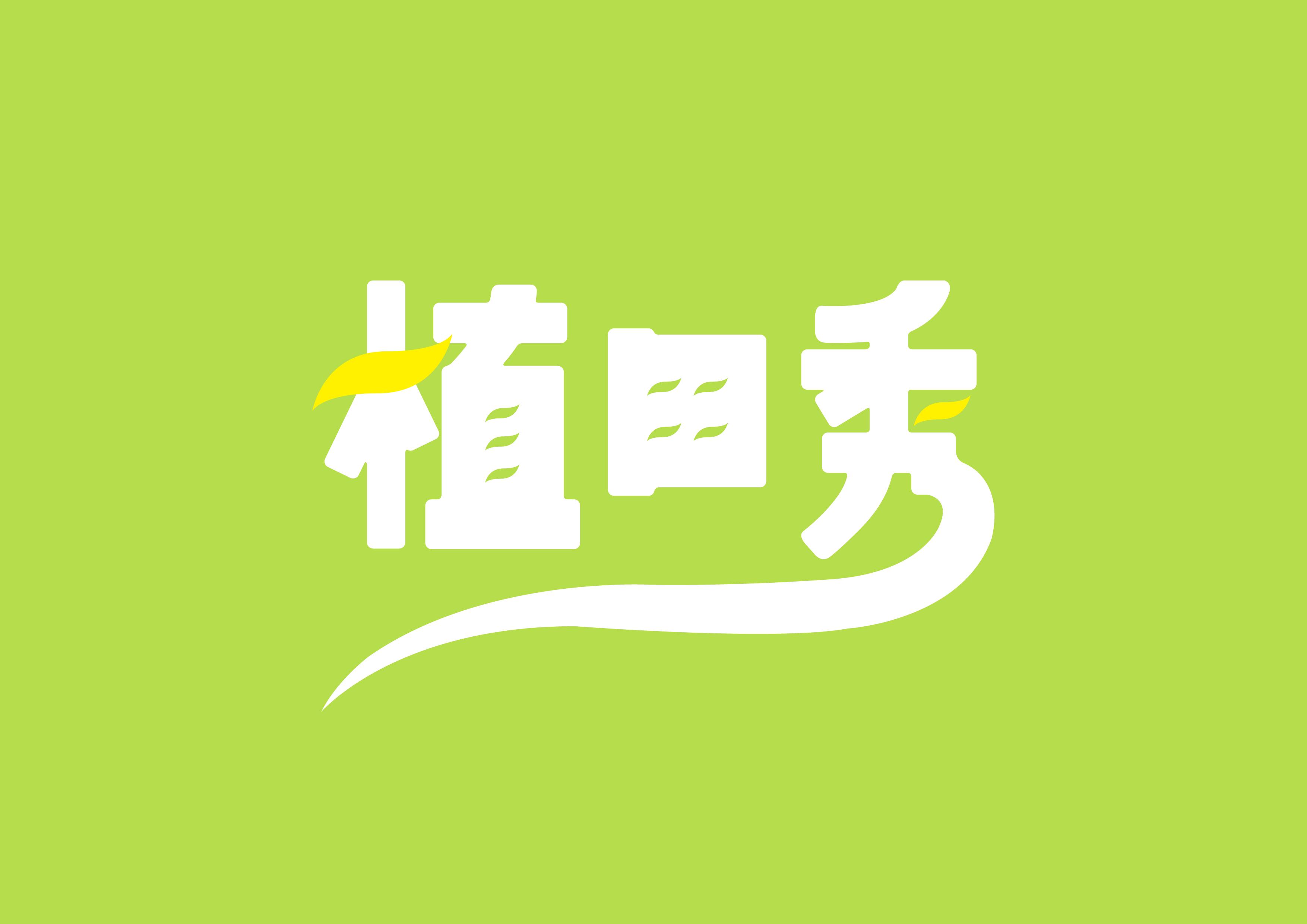 植田秀化妆品商标logo设计