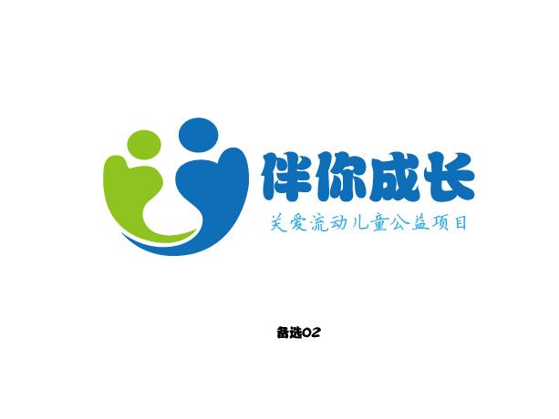 伴你成长公益项目logo设计