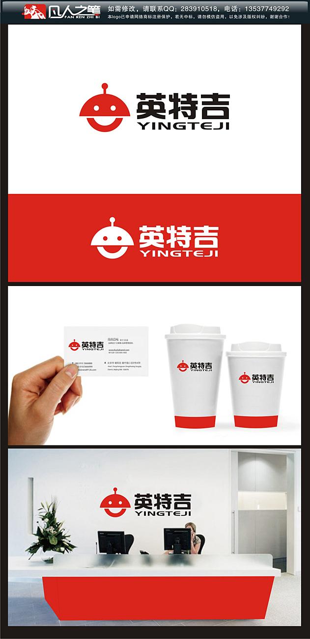 英特吉智能科技公司logo和vi设计图片