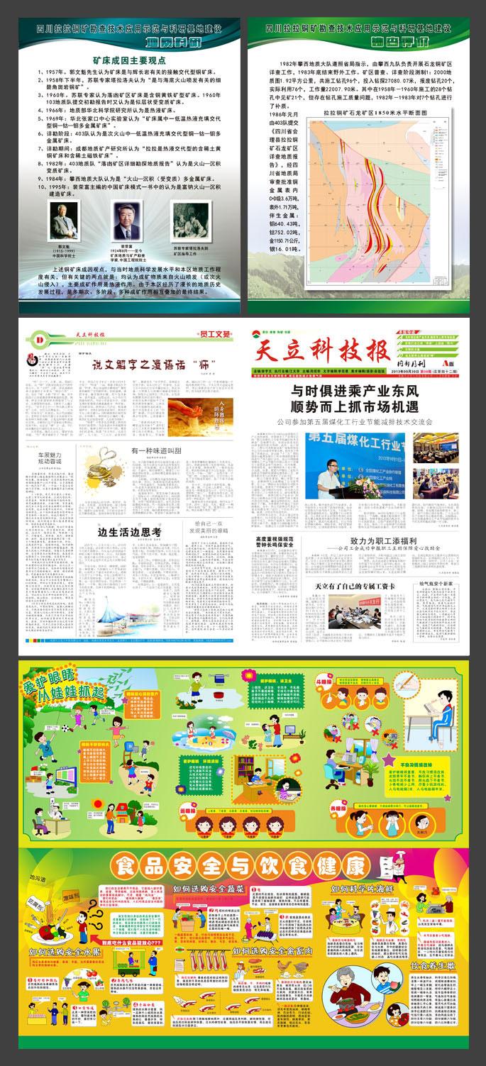 地矿展板,政府宣传栏,化工业公司报刊设计