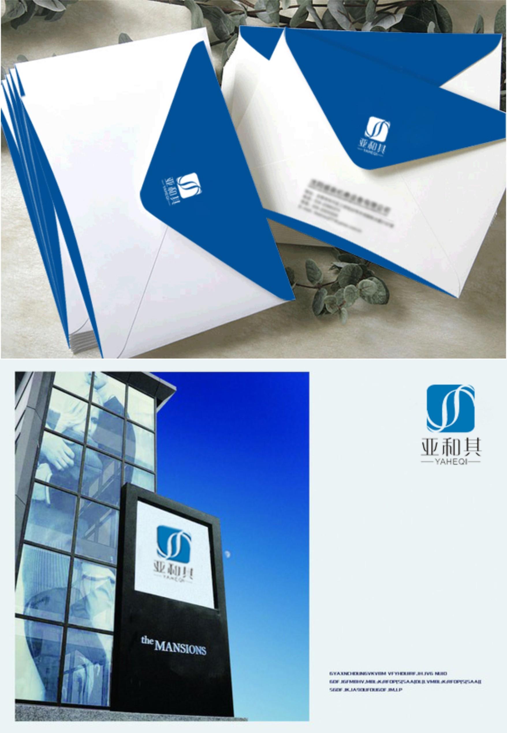 贸易公司商标及vi设计