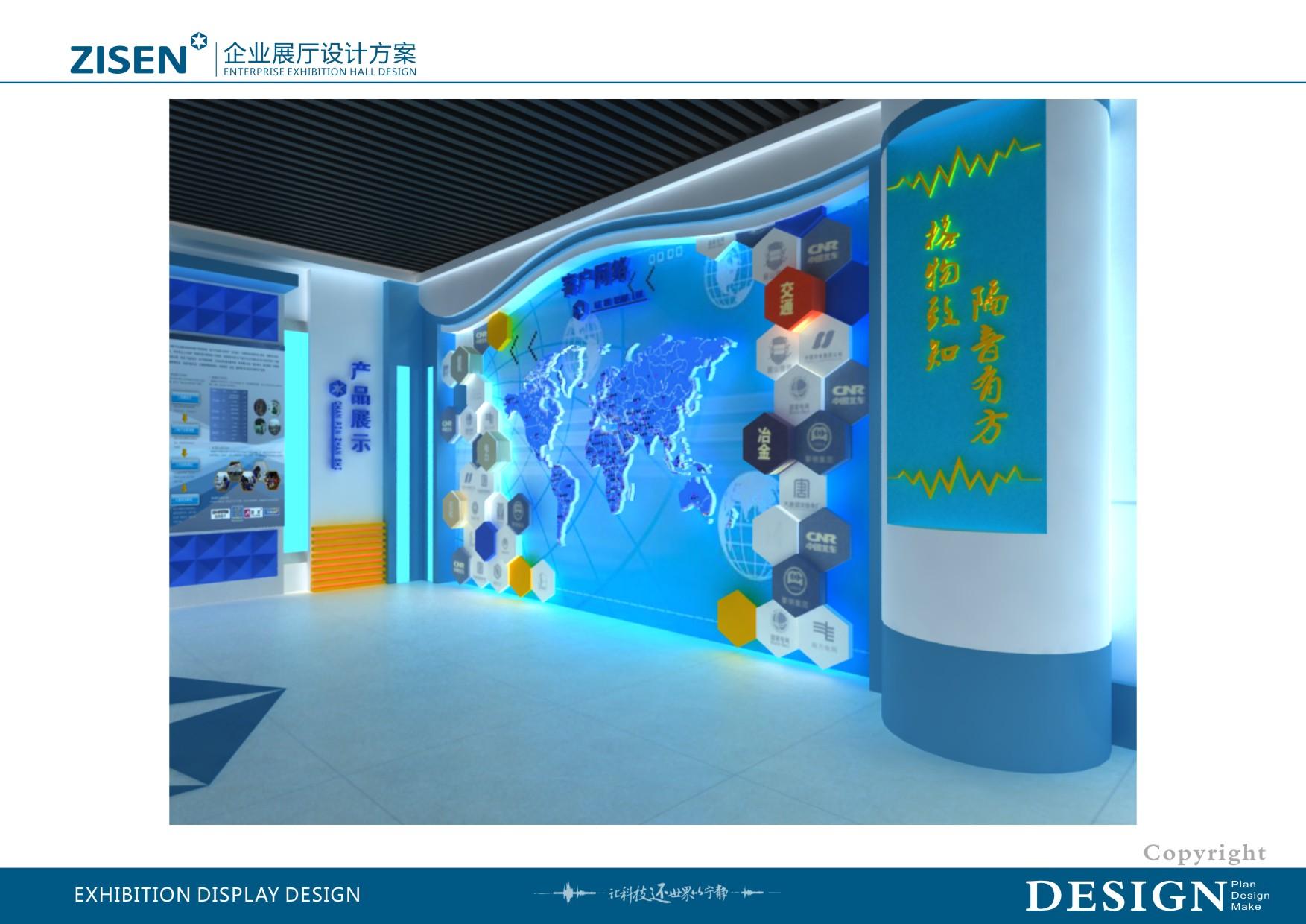 某声学科技企业展厅设计