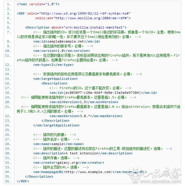 """火狐浏览器插件开发之""""hello Word!""""简易教程"""