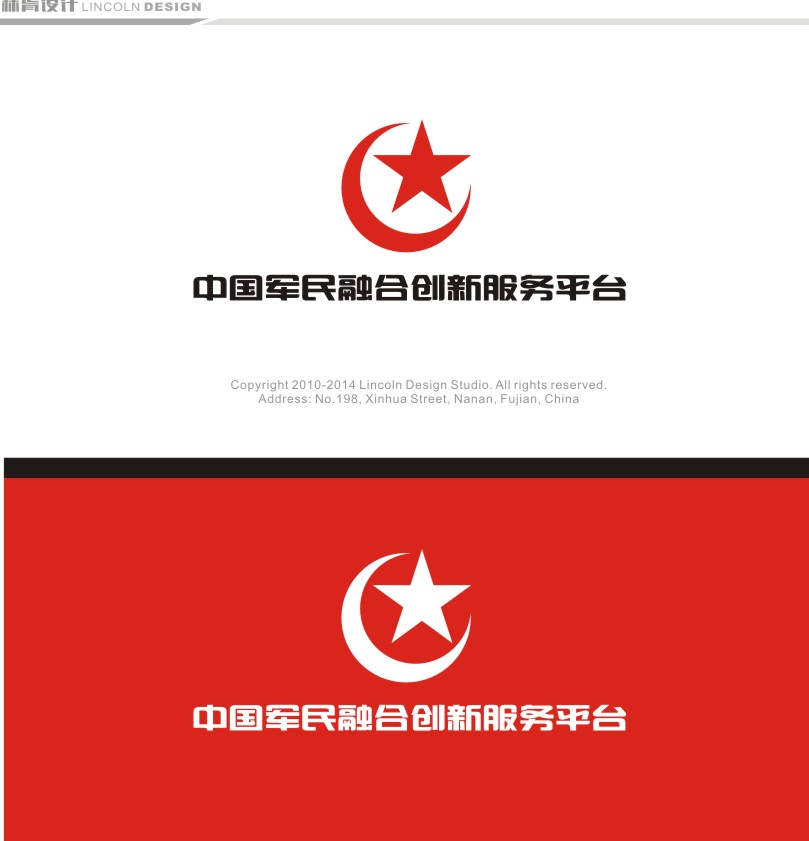 委托设计企业商标和形象标志