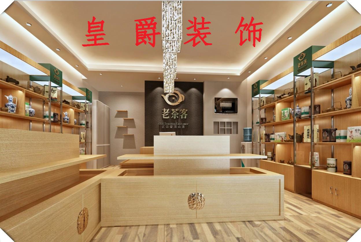 茶叶店专卖店设计效果图