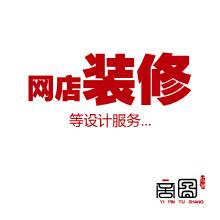 威客服务:[38474] 字体设计、淘宝美工、海报设计、专业摄影、图片制作、LOGO设计