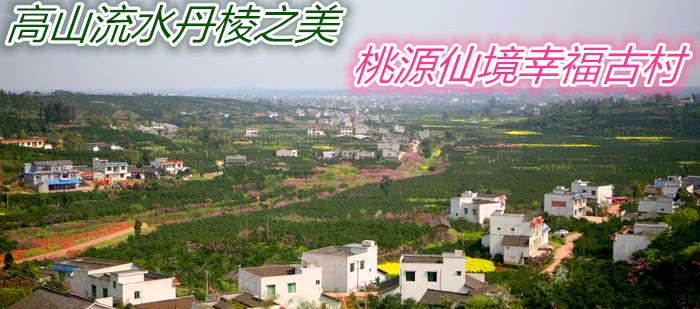 我县幸福村征集旅游宣传口号