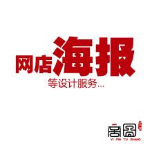 威客服务:[38471] 字体设计、淘宝美工、海报设计、专业摄影、图片制作、LOGO设计
