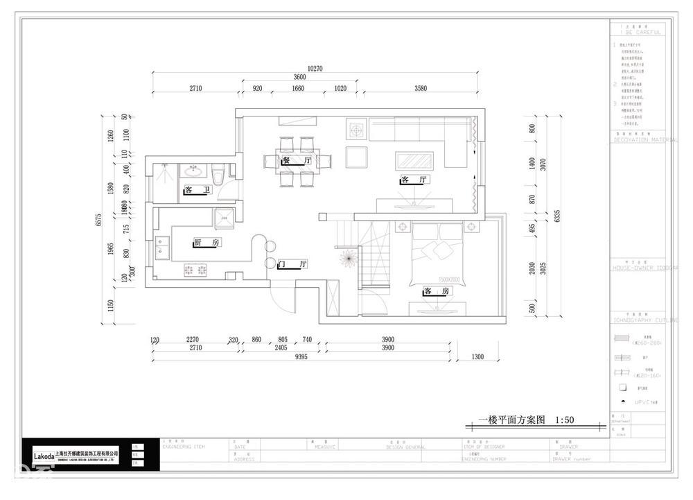 房屋建筑设计图纸