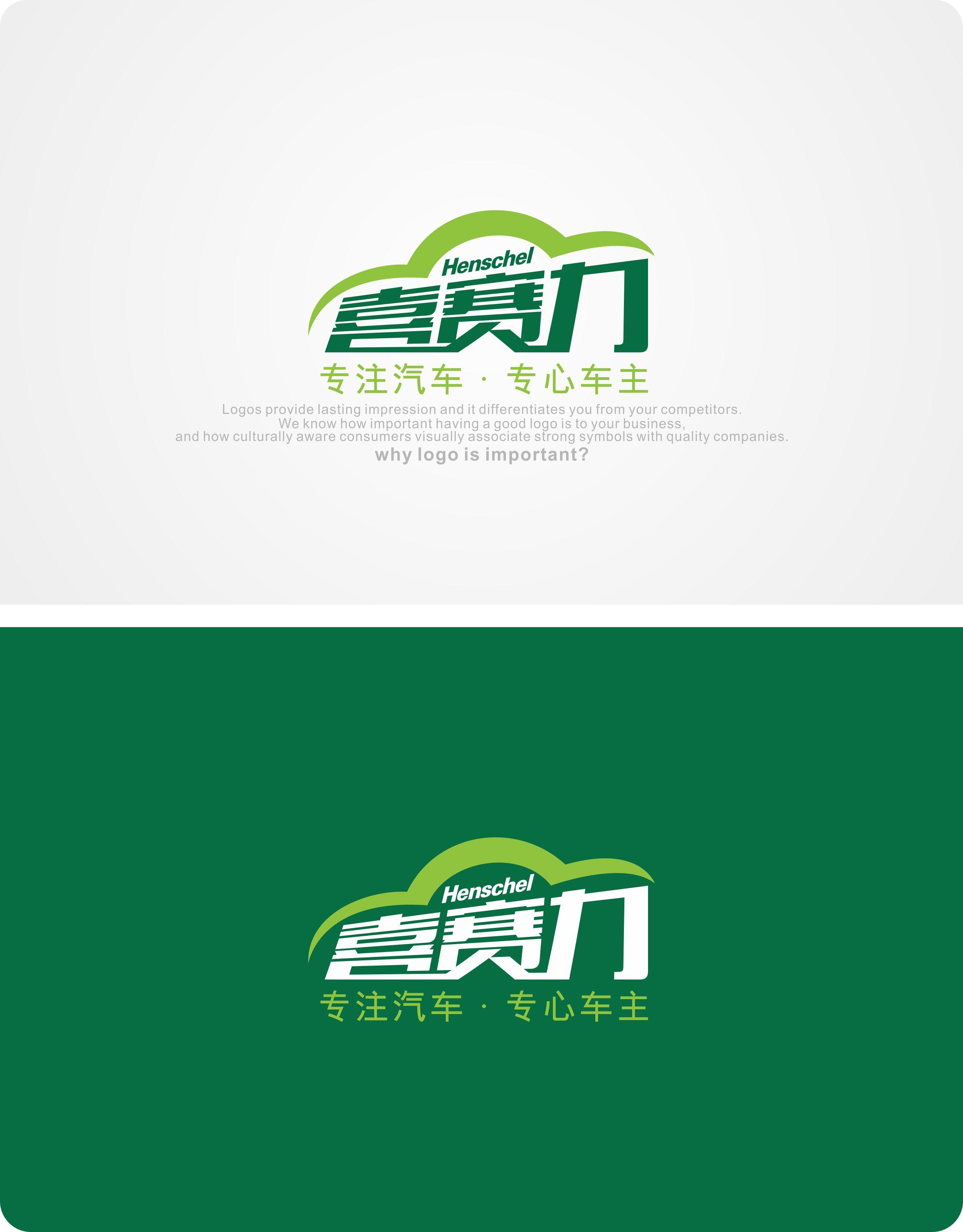 """""""喜赛力""""汽车美容服务业logo设计"""
